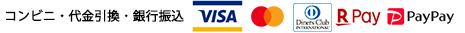 代金引換、銀行振込、クレジットカード、PayPay