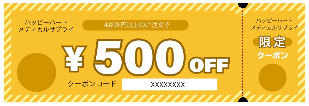 500円割引クーポン付き3本セット