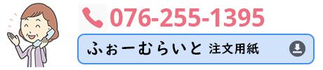 ふぉーむらいと電話注文用紙