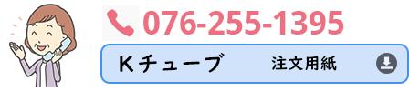 Kチューブ電話注文用紙