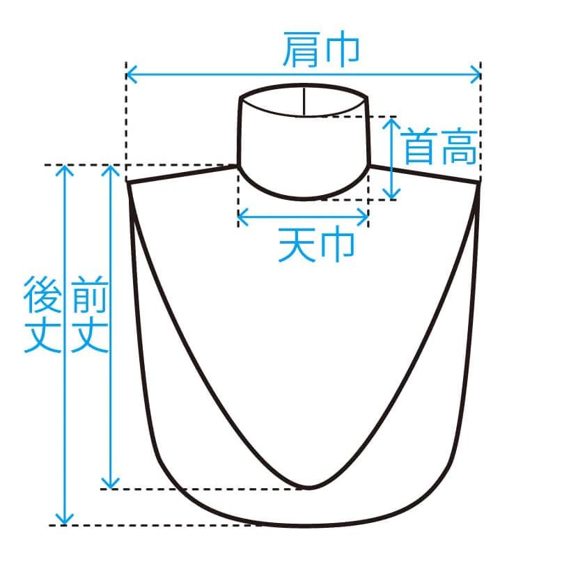 ネックカバー サイズ表