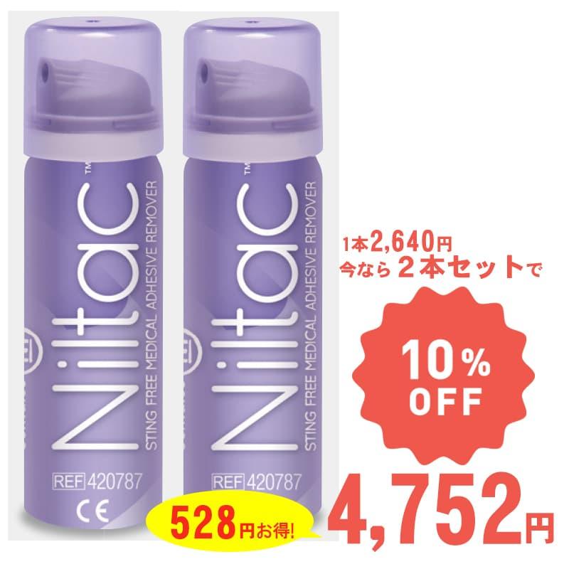 ニルタック粘着剥離剤スプレー2個セット10%オフ
