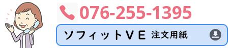 ソフィットVE電話注文用紙