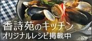 """香詩苑のキッチン-オリジナルレシピ掲載中"""""""