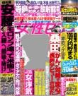 小学館「女性セブン」8月22日・8月29日号