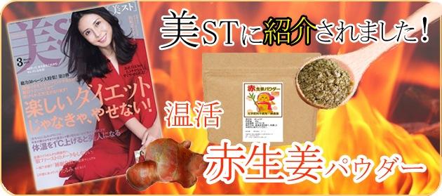 美ST(美ストーリー)に掲載されました。赤生姜パウダーで美しく温活