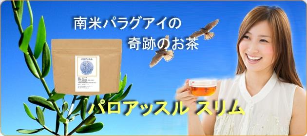 すっきりを目指したい方に パロアッスルスリム茶