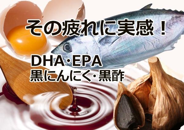 4つの力ですっきり!EPA DHA 発酵黒もろみ酢 発酵黒にんにく 黒卵黄油