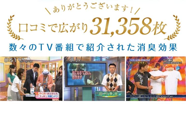 口コミで広がり31,358枚 数々のTV番組で紹介された消臭効果