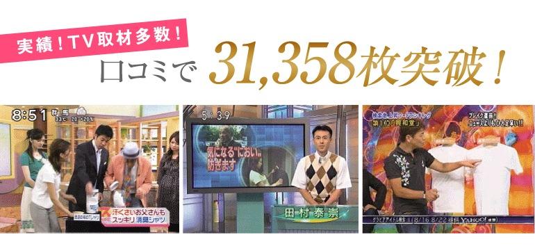 実績!TV取材多数!口コミで31,358枚突破!