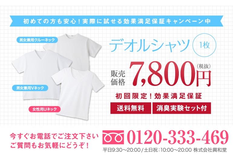 デオルシャツ1枚7,800円 今すぐお電話でご注文下さい!フリーダイヤル0120-333-469