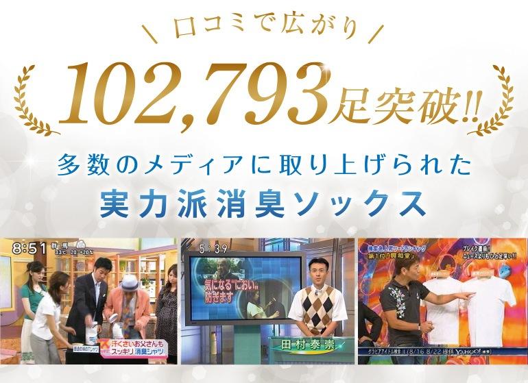 口コミで広がり!102,793足突破!!