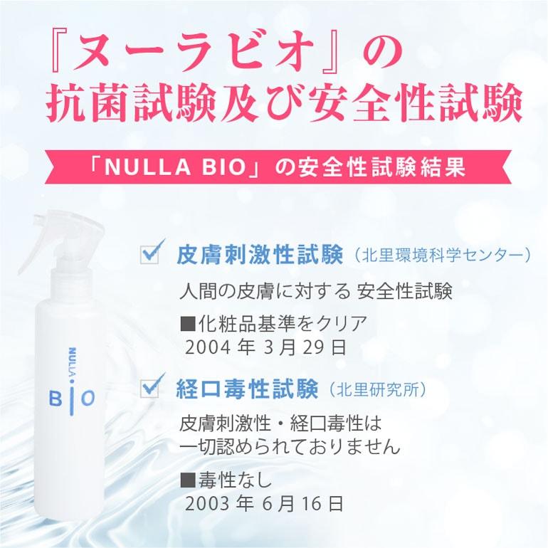 ヌーラビオの抗菌試験及び安全性試験