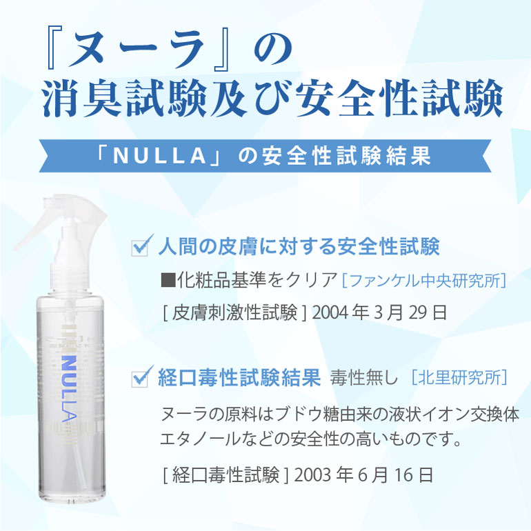 ヌーラの抗菌試験及び安全性試験