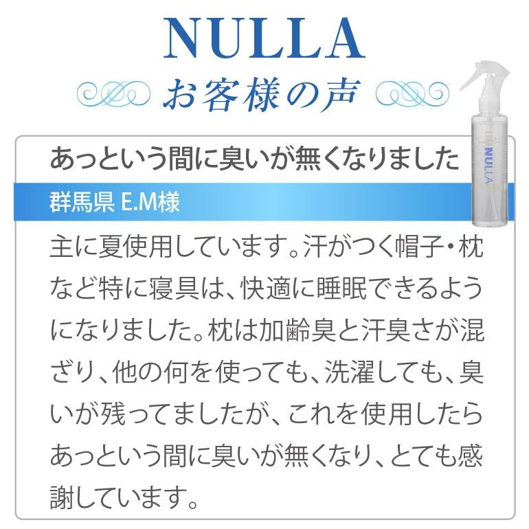 ヌーラのお客様の声1