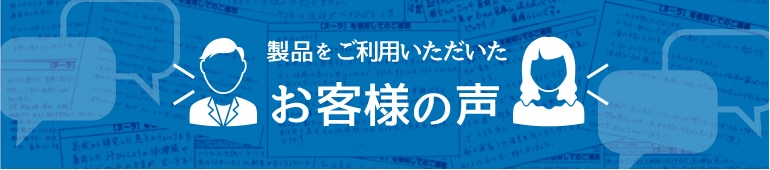 直筆 〜お客様からの声〜