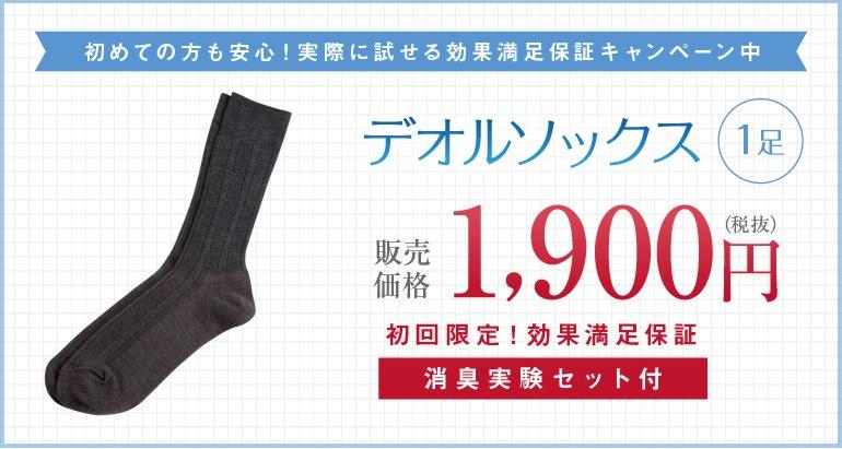 デオルソックス 1足 1,900円(税抜) 消臭実験セット付