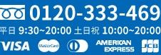 0120-333-469 受付時間 平日 9:30〜20:00 土日祝 10:00〜20:00 VISA MASTER DINERS AMERICAN EXPRESS JCB