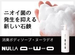 臭い菌の発生を抑える新しい石鹸 消臭ボディソープ・ヌーラデオ NULLA DEO