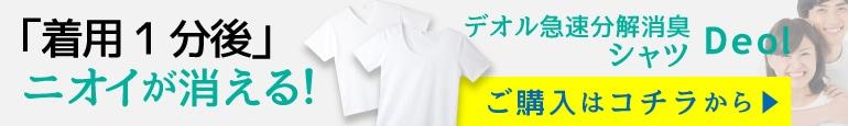【着用1分後】ニオイが消える! デオル急速分解消臭シャツのご購入はコチラ >>