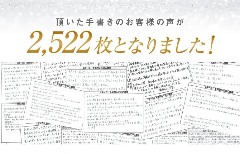 頂いた手書きのお客様のお声が2,522枚となりました!