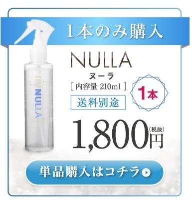 1本のみ購入 NULLAヌーラ 1,800円 単品購入はこちら