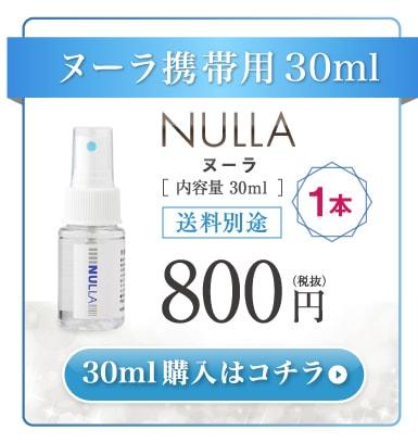 ヌーラ携帯用30ml NULLAヌーラ 800円 30ml購入はこちら