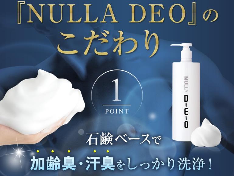 『NULLA DEO』のこだわり。石けんベースで加齢臭・汗臭をしっかり洗浄