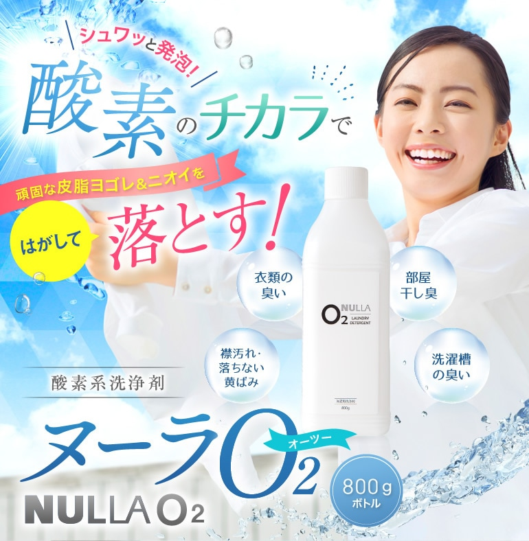 酸素のチカラで皮脂ヨゴレ&ニオイを落とす!ヌーラO2
