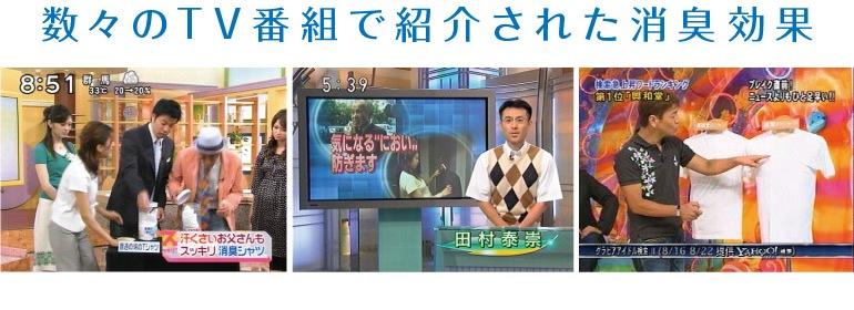 数々のTV番組で紹介された消臭効果