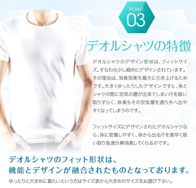 デオルシャツの特徴…フィットサイズ