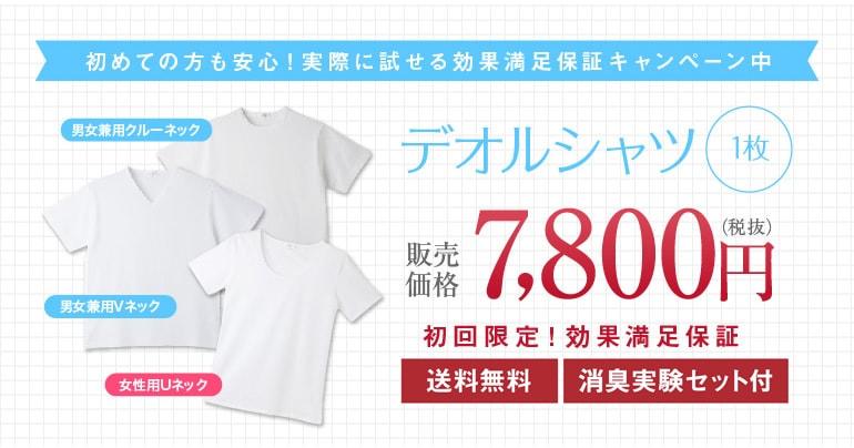 デオルシャツ1枚7,800円
