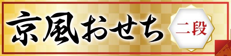京風おせち
