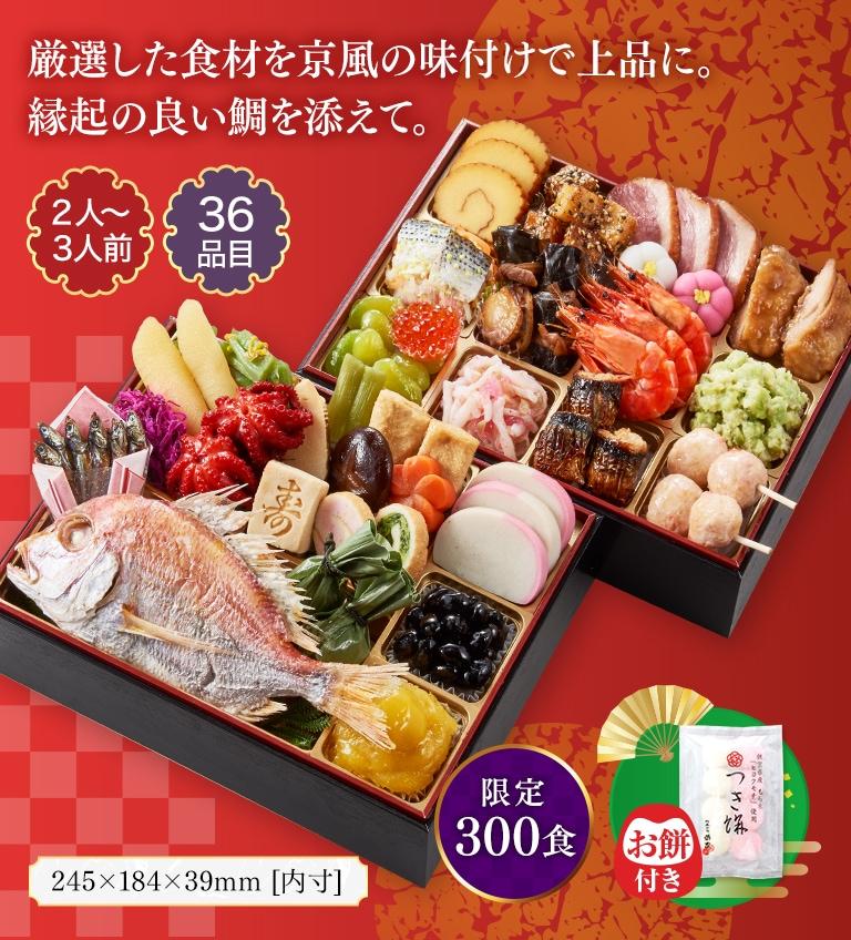 厳選した食材を京風の味付けで上品に。演技の良い鯛を添えて