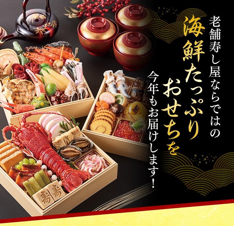 老舗寿し屋ならではの海鮮たっぷりおせちを今年もお届けします!