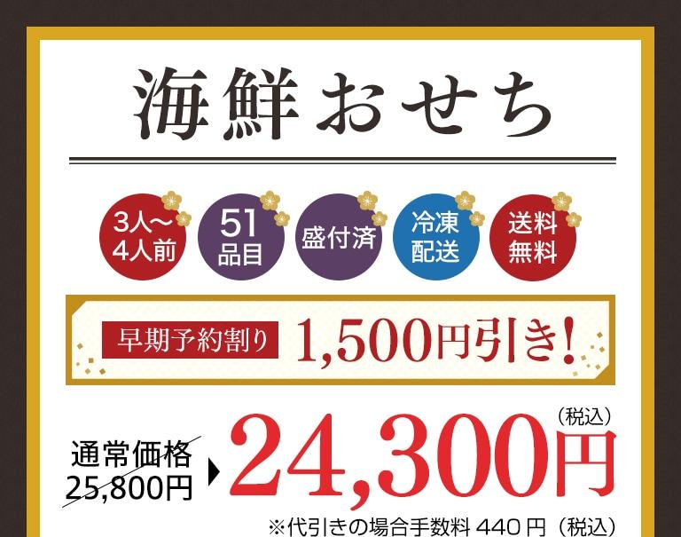 海鮮おせち早期予約割1,500円引き!23,300円(税込)