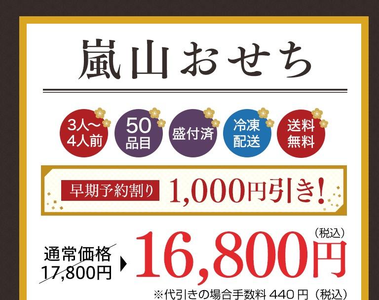 嵐山おせち早期予約割1,000円引き!16,800円(税込)