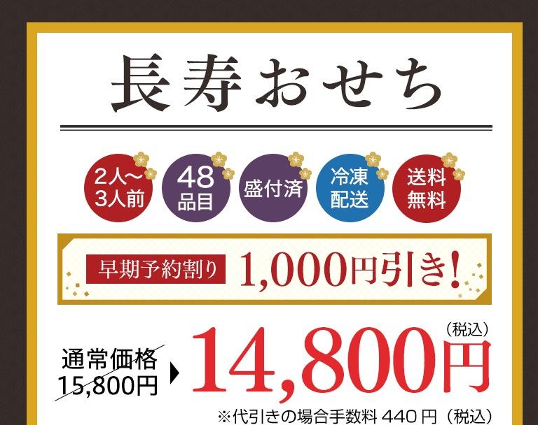 長寿おせち早期予約割1,000円引き!14,800円(税込)