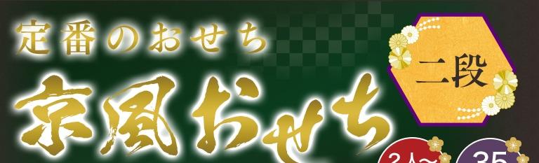 定番のおせち京風おせち