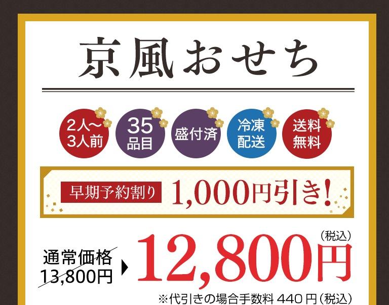 京風おせち早期予約割1,000円引き!12,800円(税込)