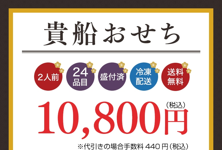 貴船おせち10,800円(税込)