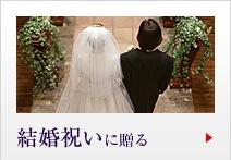結婚祝いに贈る
