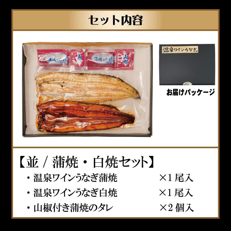 甲信食糧 【冷凍】温泉ワインうなぎ(蒲焼2尾&白焼1尾)セット内容
