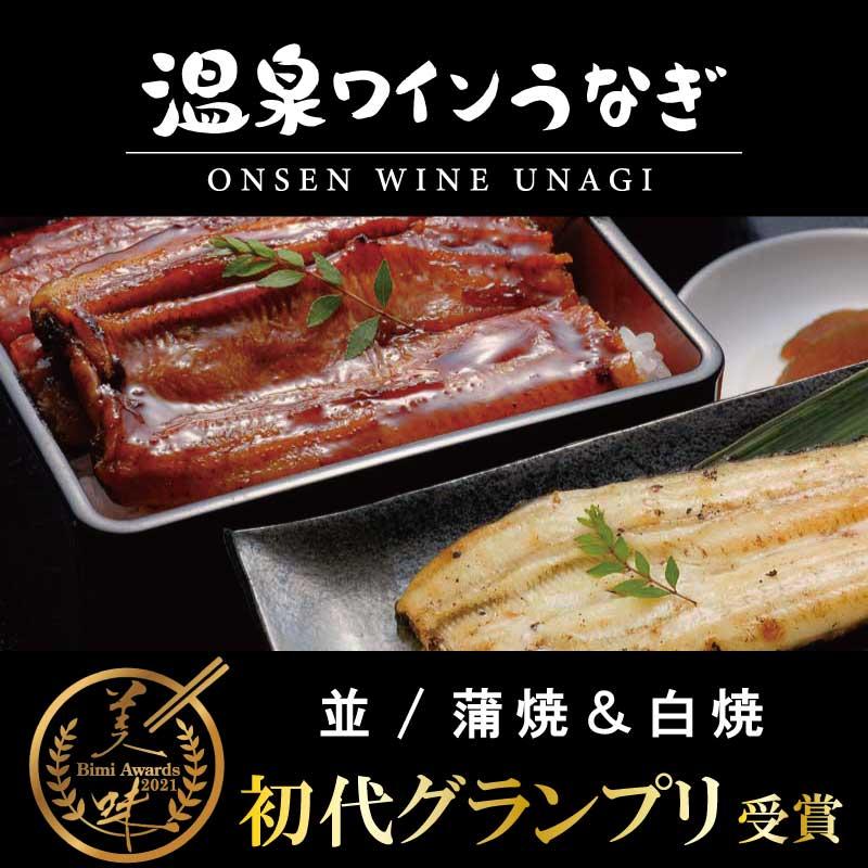 甲信食糧 【冷凍】温泉ワインうなぎ(蒲焼2尾&白焼1尾)