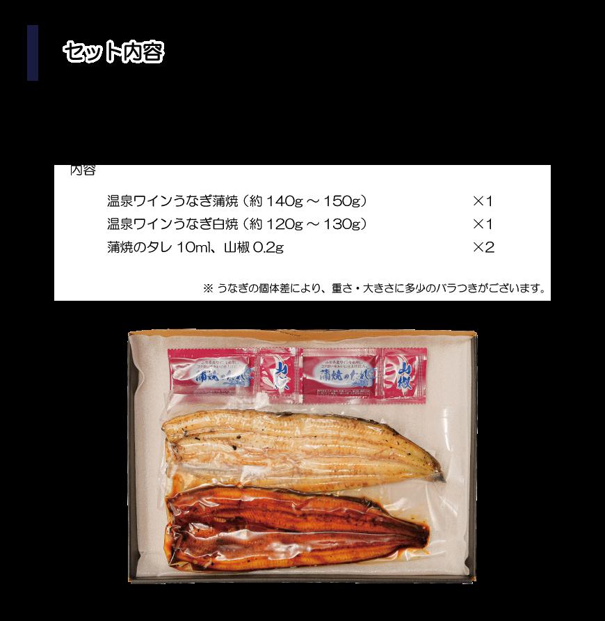 温泉ワインうなぎ蒲焼き詳細07