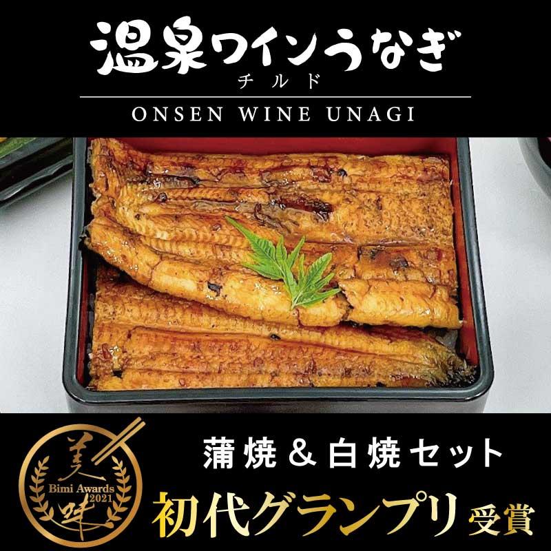 甲信食糧 【冷蔵】温泉ワインうなぎ(蒲焼2尾&白焼1尾)