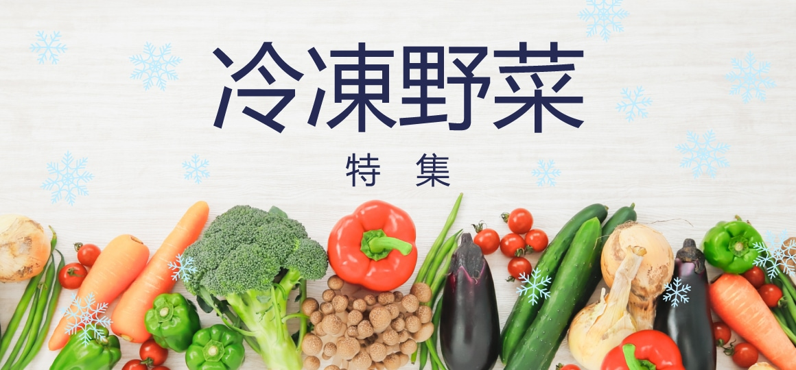 冷凍野菜特集