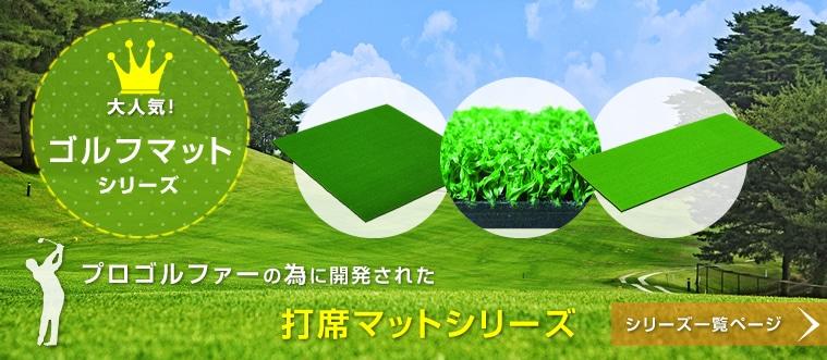 大人気!ゴルフマットシリーズ プロゴルファーの為に開発された打席マットシリーズ