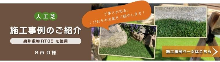 施工事例のご紹介 泉州敷物RT35を使用 丁寧さが光る、こだわりのお庭をご紹介します!