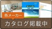人工芝、ゴムマット、各種床材の国内メーカーカタログ掲載中